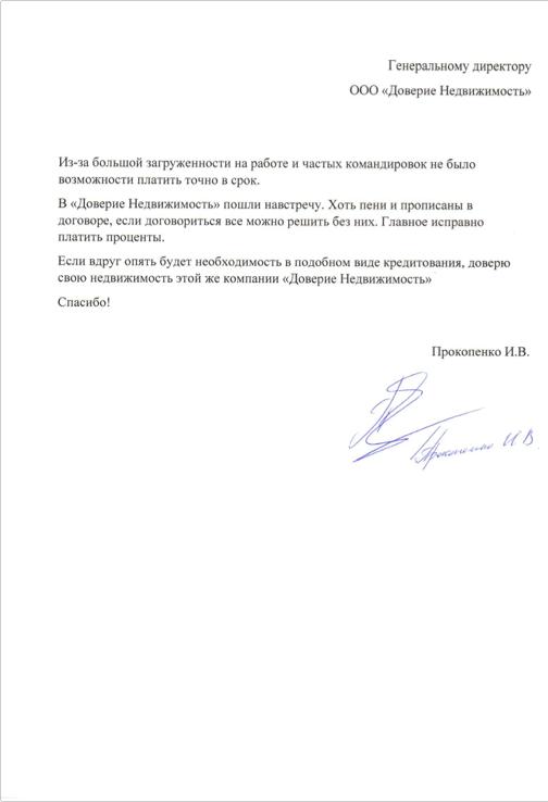 Благодарность от Игоря Прокопенко