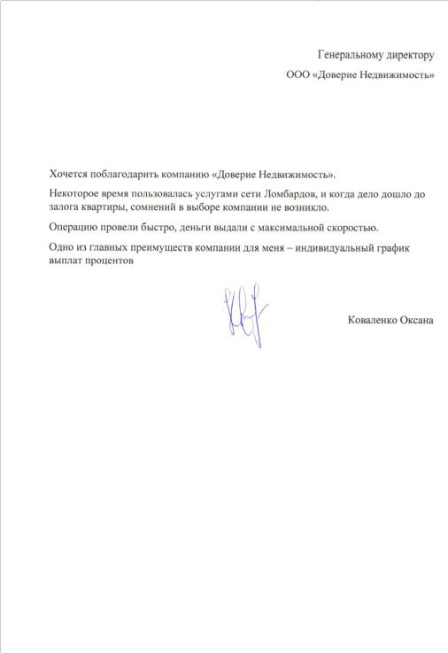 Благодарность от Оксаны Коваленко