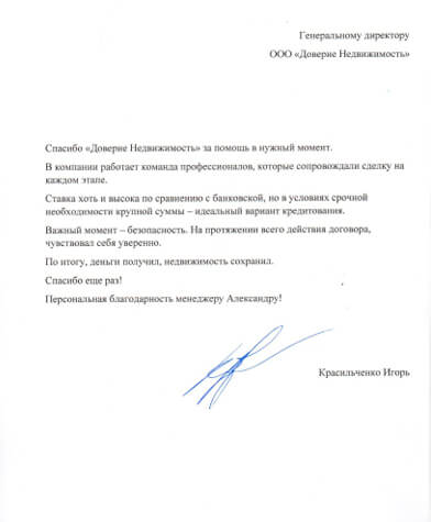 Благодарность от Игоря Красильченко