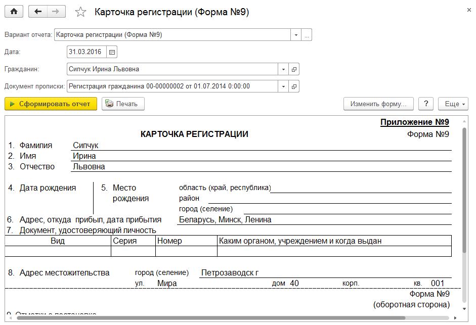 Учет регистрации граждан в паспортном столе образец временной регистрации для граждан рф 2017