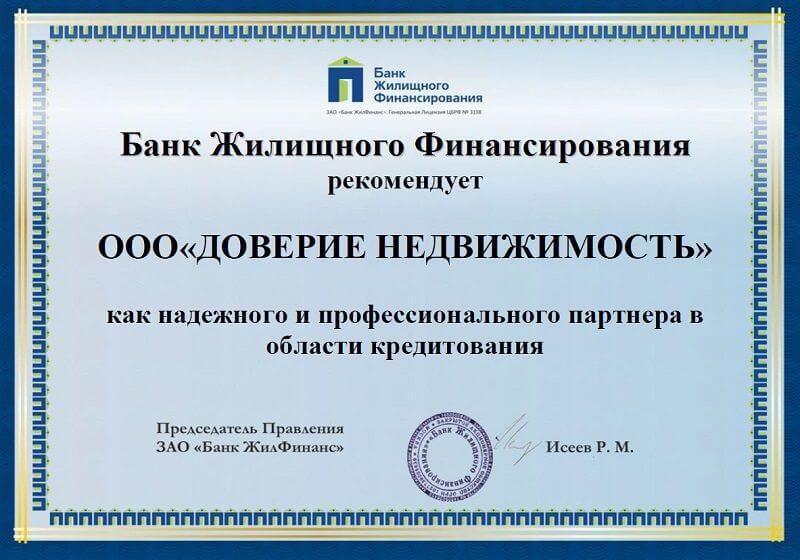Рекомендация от Банка Жилищного Финансирования